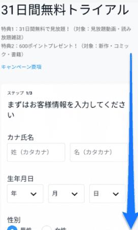 U-NEXT 登録情報入力