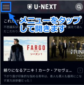 U-NEXT 公式ウェブサイト メニュー画面