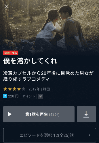 新作韓国ドラマ