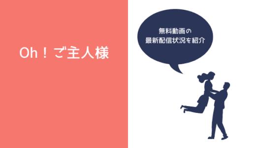 韓国ドラマ『Oh!ご主人様』の配信はどこ?日本語字幕付き無料動画の最新配信状況を紹介