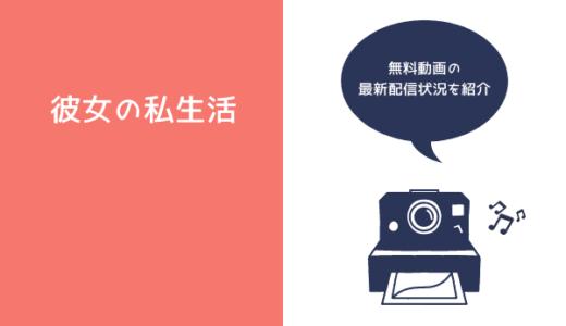 韓国ドラマ『彼女の私生活』はAmazonプライム・ビデオで配信している?放送予定と無料動画の最新配信状況を紹介