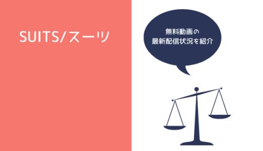 韓国版ドラマ『SUITS/スーツ』の配信はNetflixやAmazonプライム?無料動画の最新配信状況をお届け!!